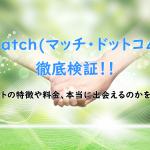 Match(マッチ・ドットコム)