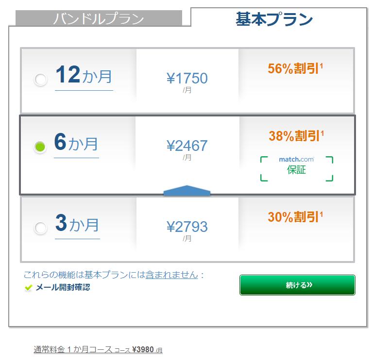 Match(マッチドットコム)料金設定
