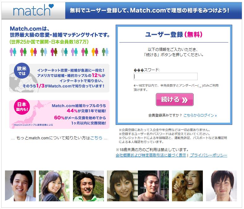 Match(マッチ・ドットコム)無料会員登録