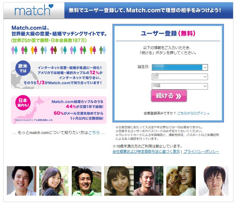 Match(マッチドットコム)無料会員登録