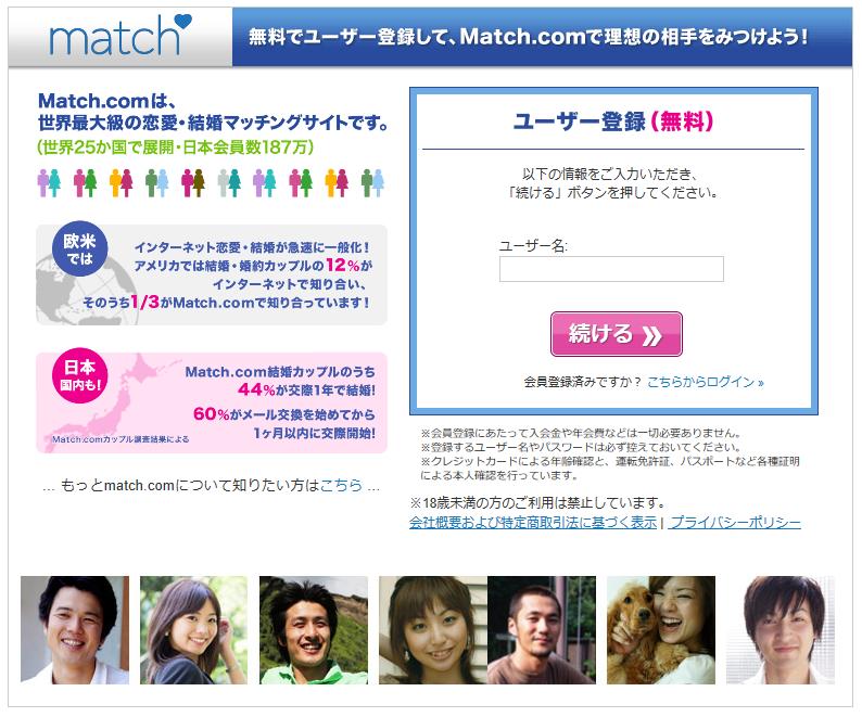 Match(マッチ・ドットコム)無料会員
