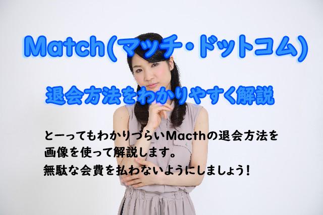 Match(マッチ・ドットコム)退会方法