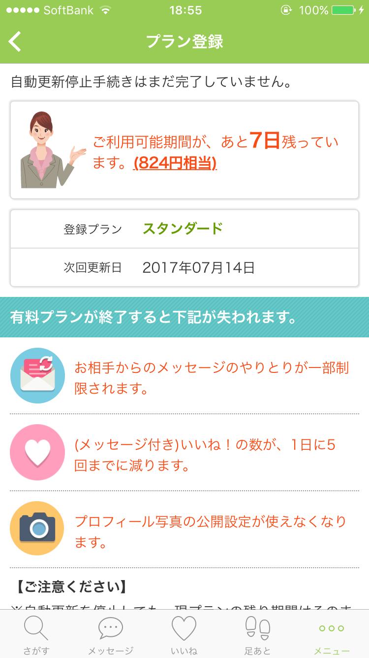ユーブライド アプリ