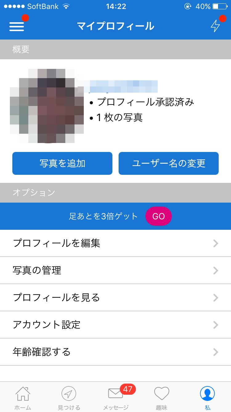 マッチドットコム アプリ