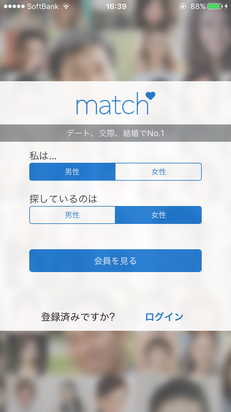 Match(マッチドットコム) アプリ