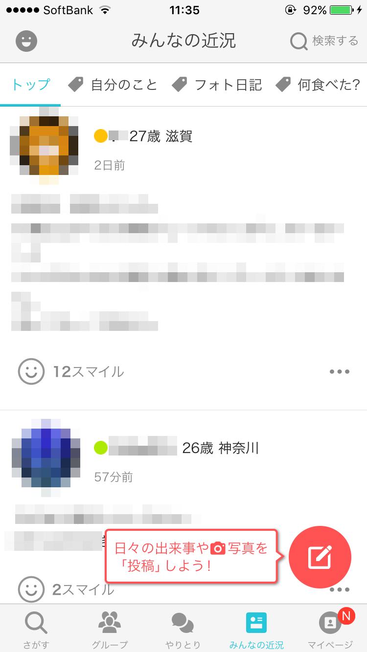 ヤフーパートナースマホアプリ