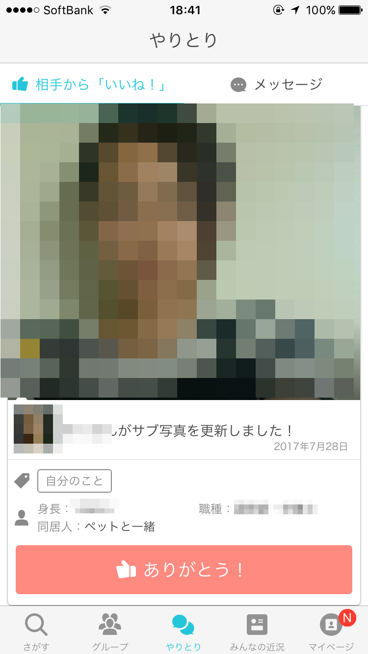 ヤフーパートナーアプリ