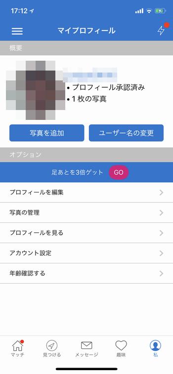 マッチドットコムアプリ