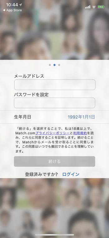 Match(マッチドットコム)アプリ会員登録