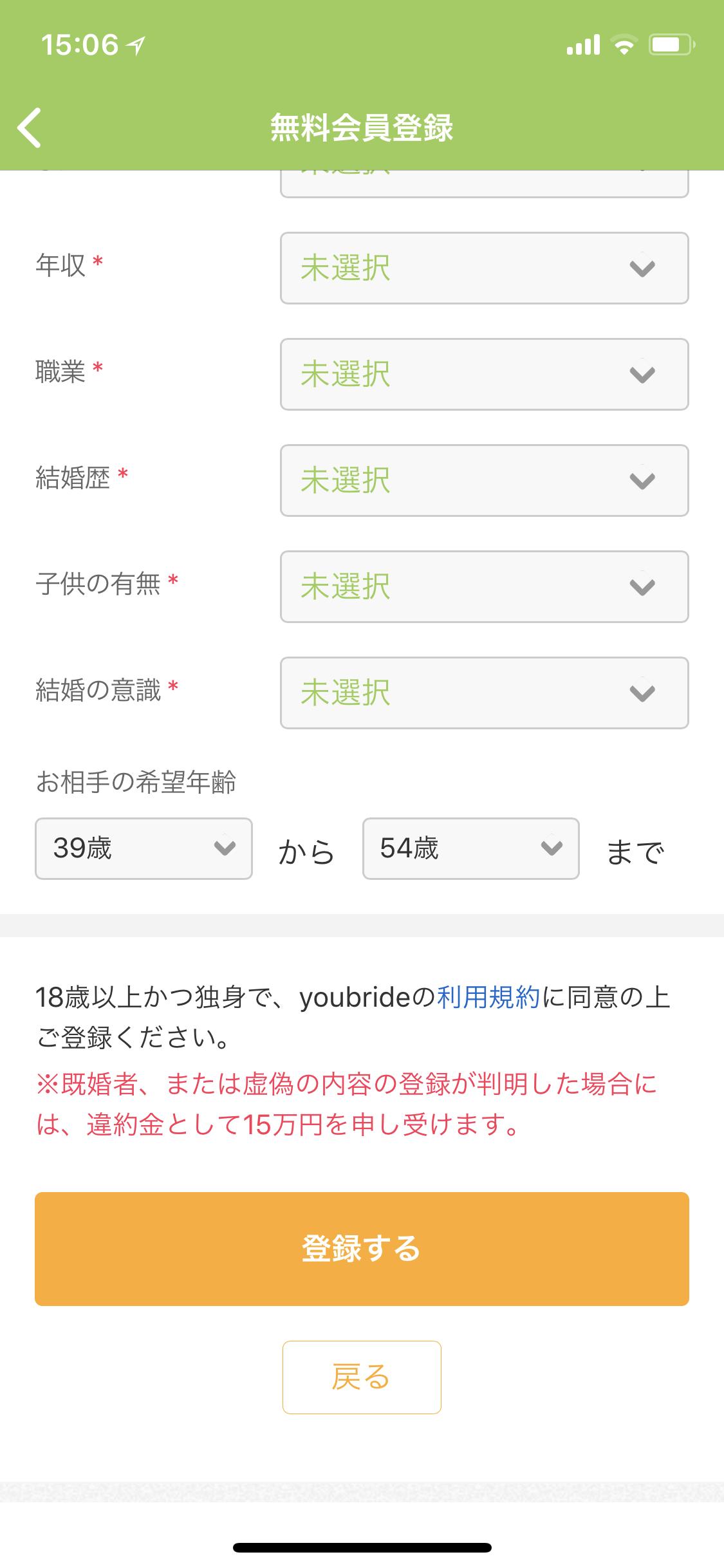 ユーブライドアプリ