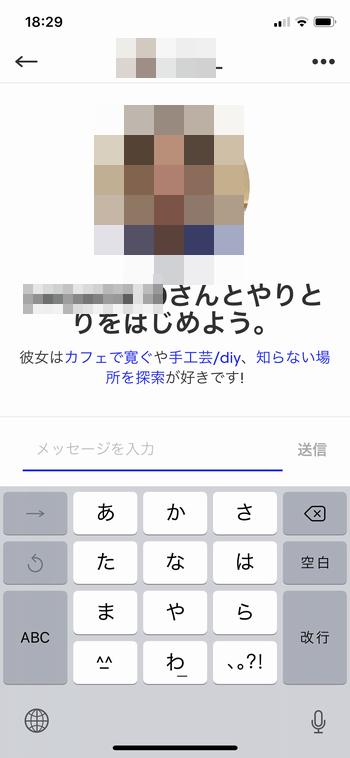 Match(マッチドットコム)アプリ