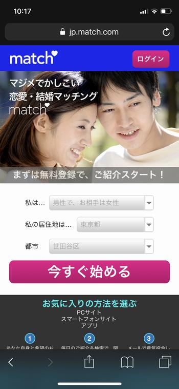 Match(マッチドットコム)スマホ
