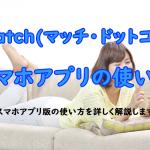 Match(マッチ・ドットコム)アプリ