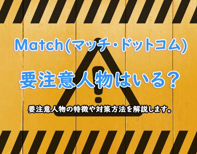 Match(マッチ・ドットコム)要注意人物