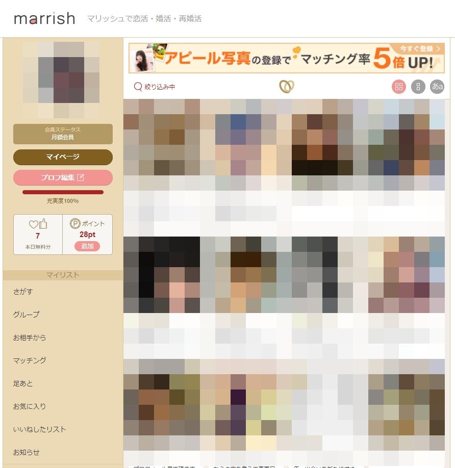 マリッシュトップ画面