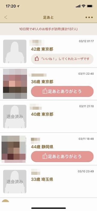 マリッシュアプリ