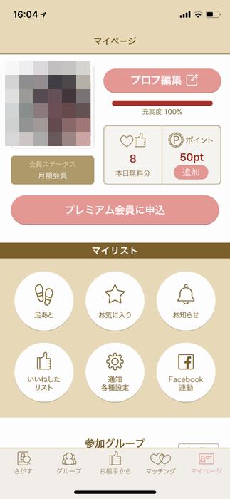 マリッシュ退会方法アプリ