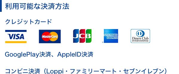 omiaiクレジットカード