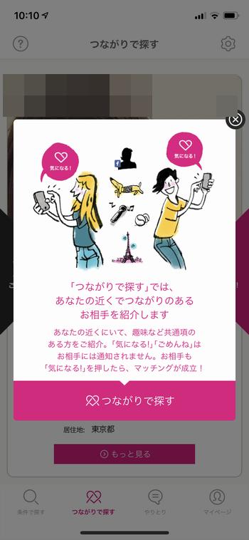 ゼクシィ恋結び