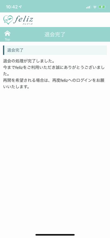feliz(フェリース)