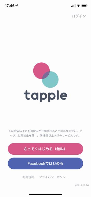タップル誕生会員登録