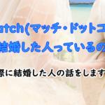 Match(マッチ・ドットコム)結婚した人